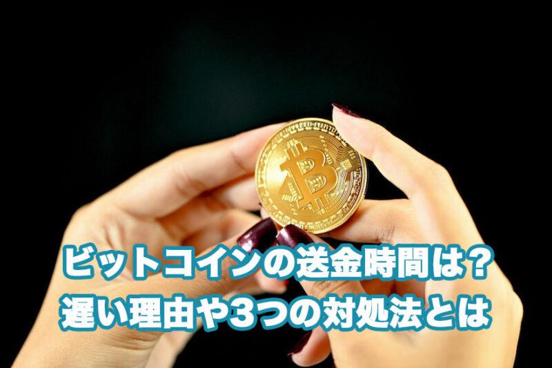 ビットコイン,送金時間