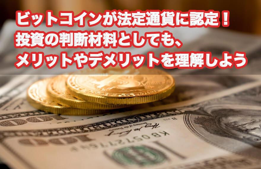 ビットコイン,法定通貨