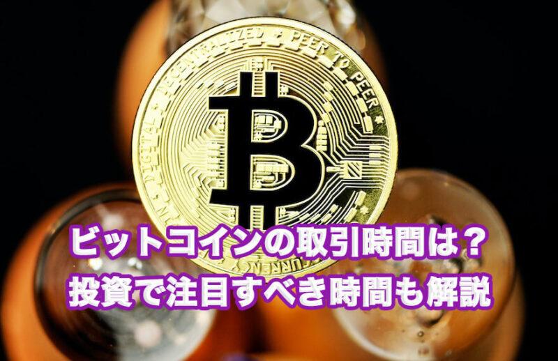 ビットコイン,取引時間