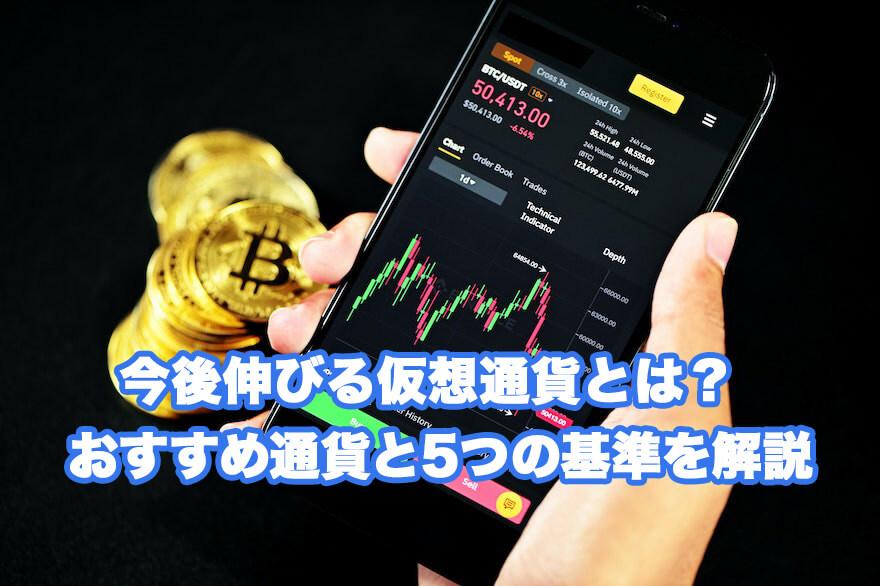 仮想通貨,今後伸びる銘柄
