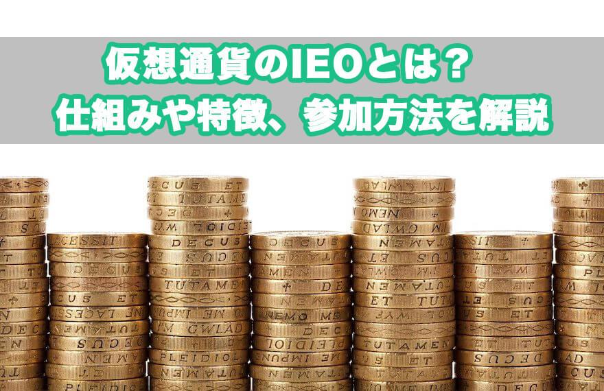 仮想通貨,IEOとは