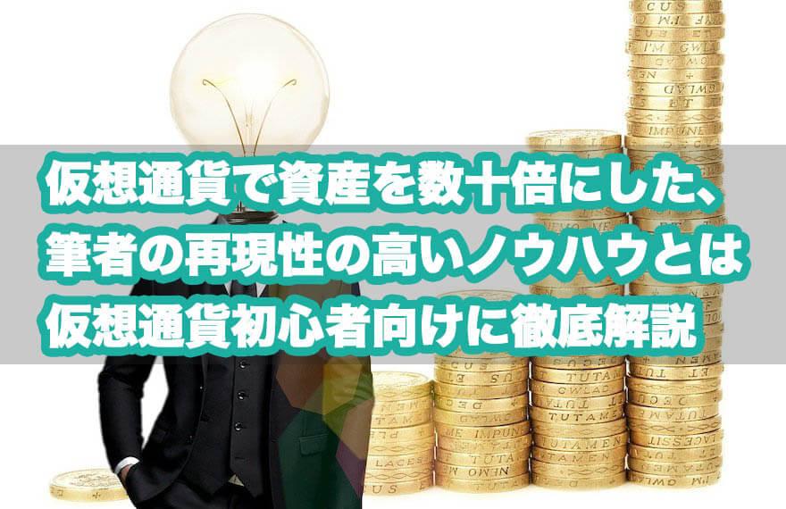 仮想通貨,初心者,ブログ