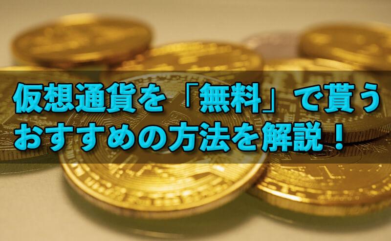 仮想通貨,無料