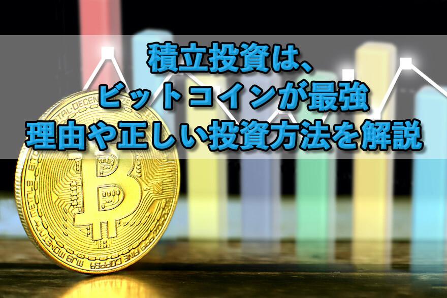 ビットコイン積立シミュレーション