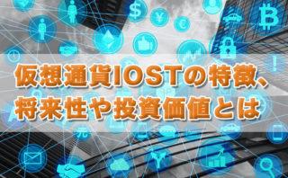 仮想 通貨 今後 Iost