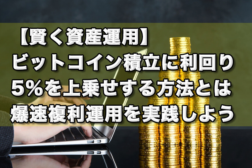 ビットコイン積立