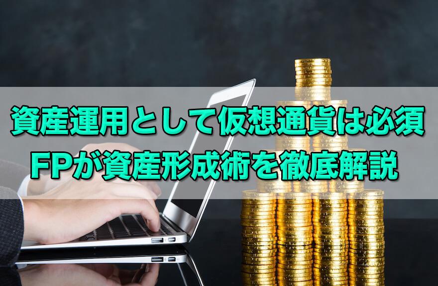 資産運用,仮想通貨