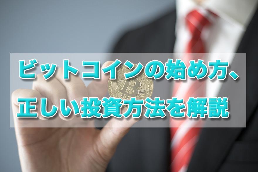 ビットコイン,仮想通貨,始め方