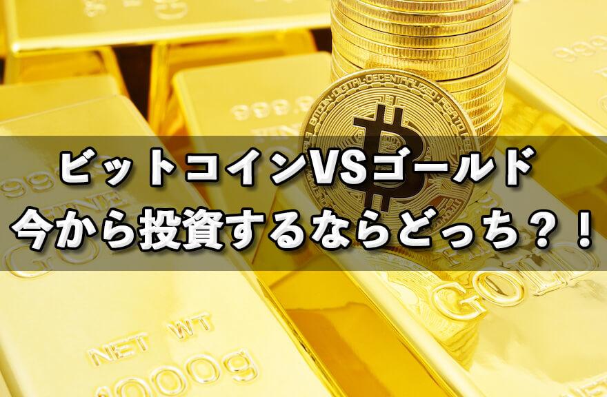 ビットコイン,ゴールド