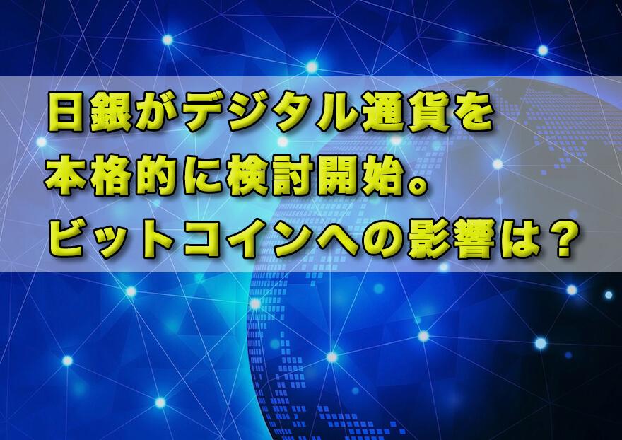 日銀がCBDC(デジタル通貨)検討開始