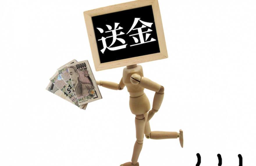 仮想通貨,送金