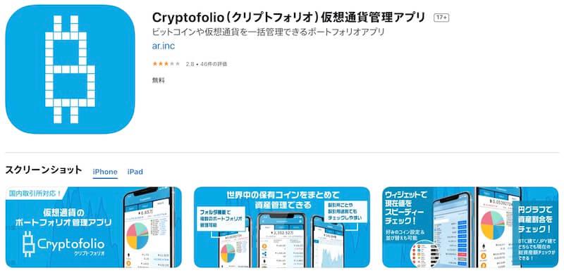 Cryptofolio