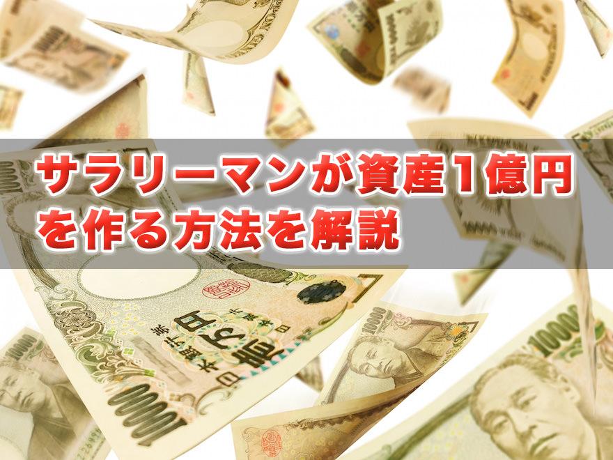 サラリーマンが資産1億円を作る,会社員,資産形成,攻める資産運用