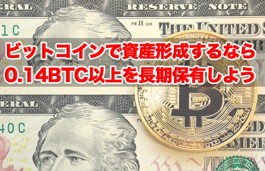 ビットコイン-資産形成