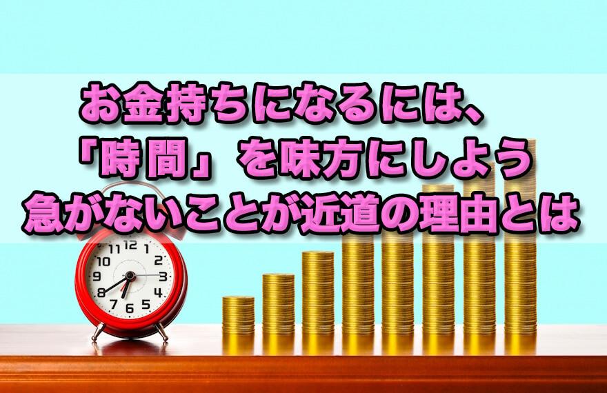 お金持ち,時間