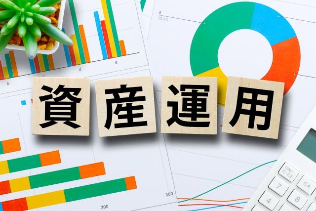 資産運用,投資,初心者,資産配分,リスク分散,リスク,株式,投資信託,FX,仮想通貨