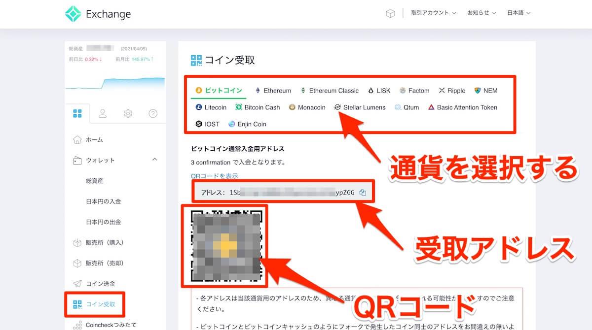 仮想通貨,QRコード
