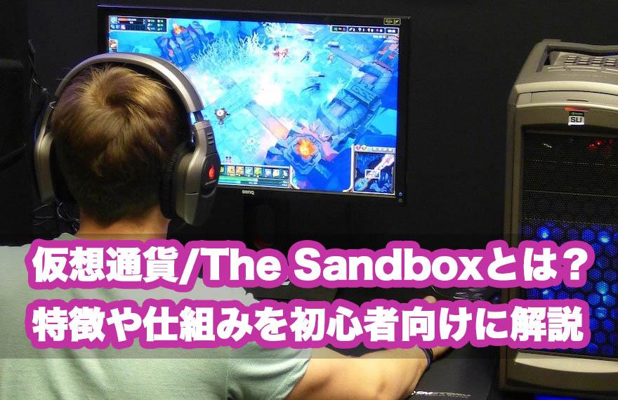 The Sandboxとは