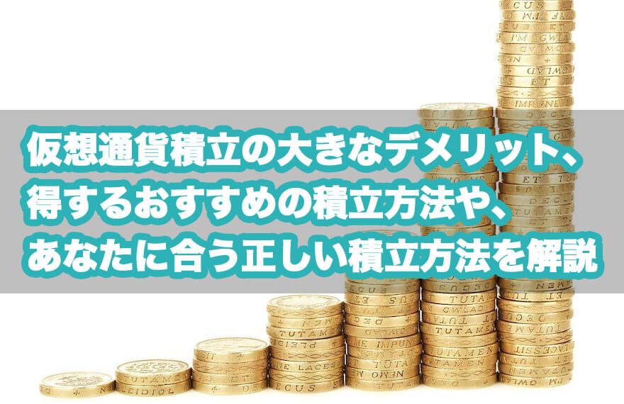 仮想通貨,積立,デメリット
