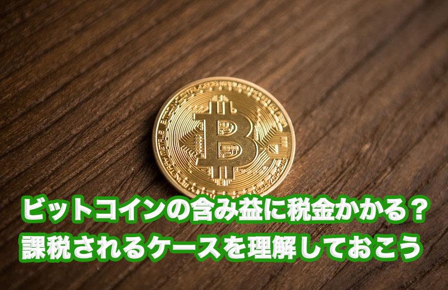ビットコイン,含み益,税金