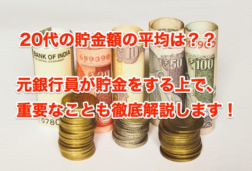 20代,貯金,貯蓄,資産,平均,中央値,平均額,金融資産,方法,毎月,費用,出費