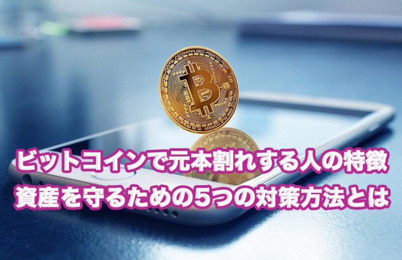 ビットコイン,元本割れ