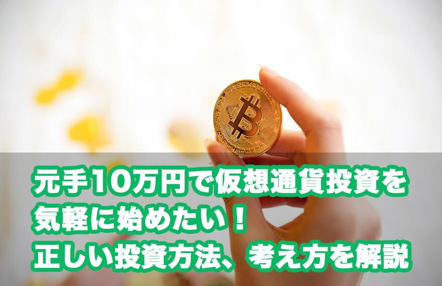仮想通貨,10万円