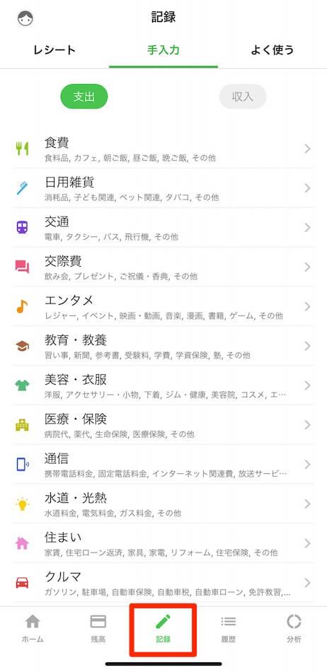 家計簿,アプリ