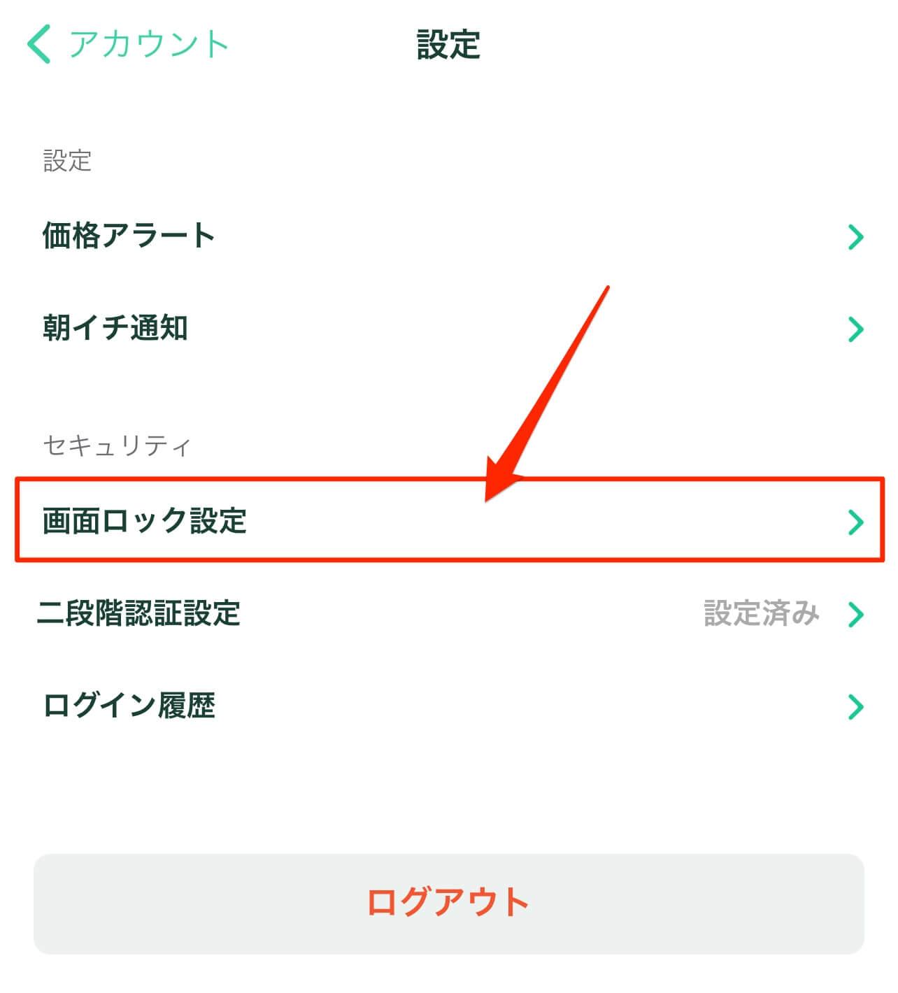 コインチェック,アプリ,設定