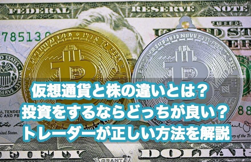 仮想通貨,株,違い