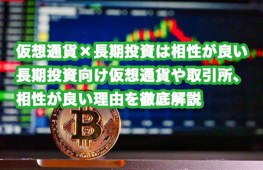 仮想通貨,長期投資