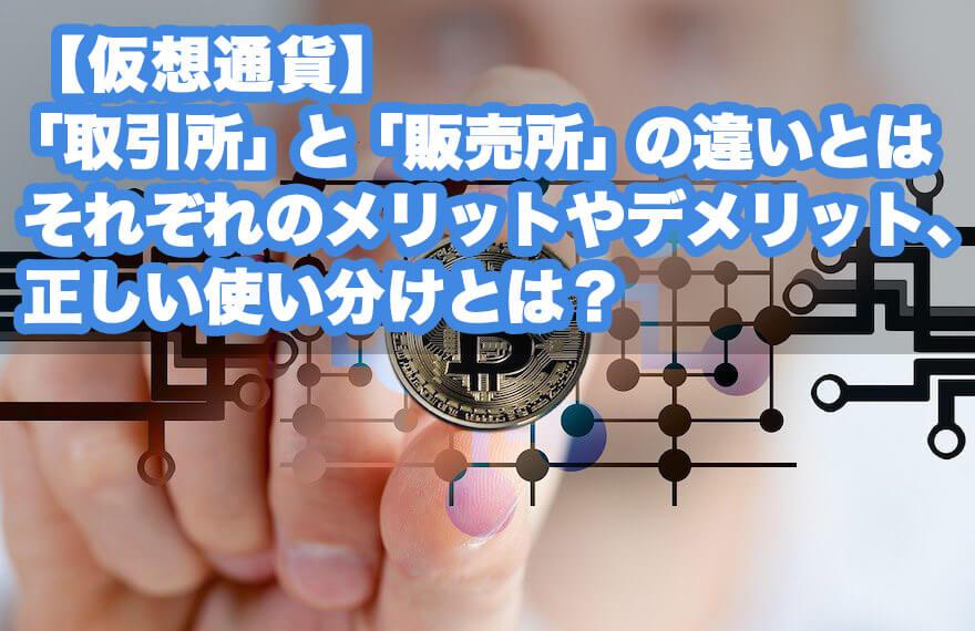 仮想通貨,取引所,交換所
