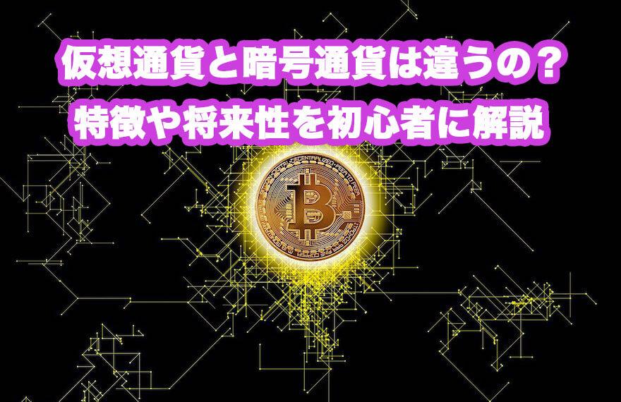 仮想通貨,暗号資産