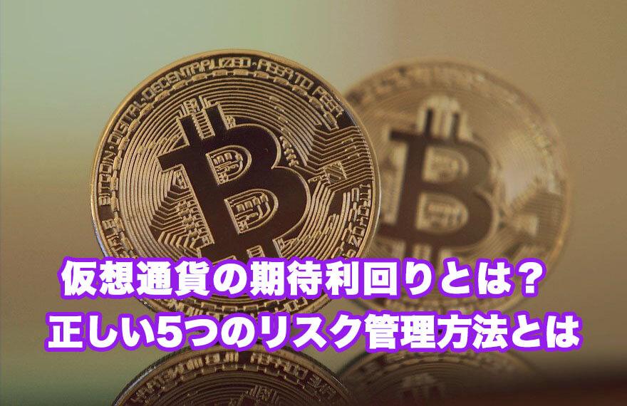仮想通貨,利回り
