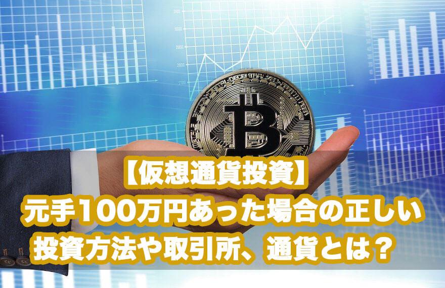 仮想通貨,100万