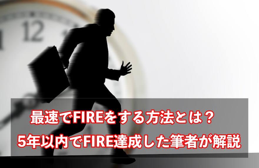 FIRE,最速