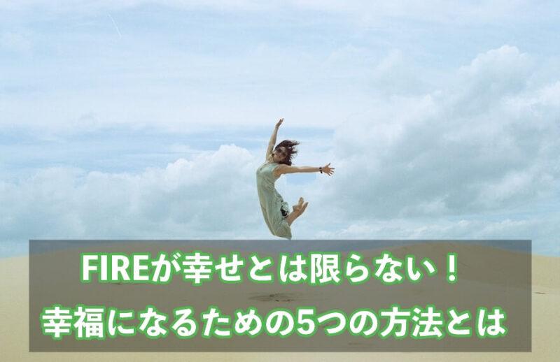 FIRE,幸せ