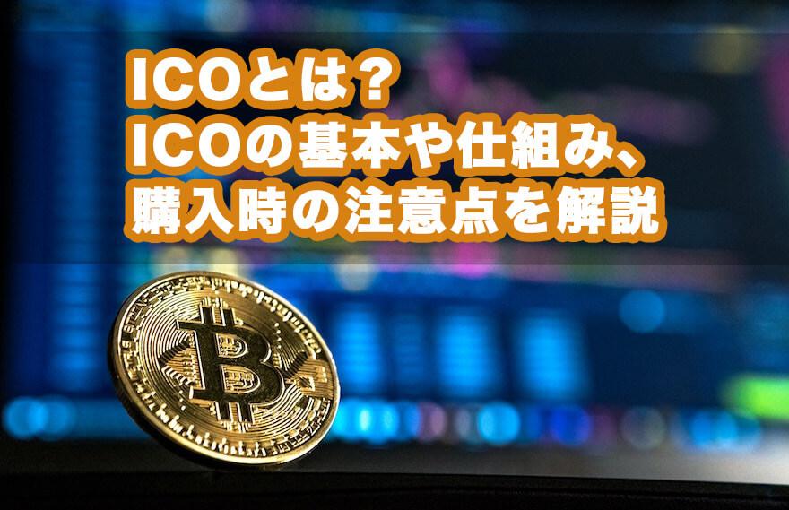 仮想通貨,ICO