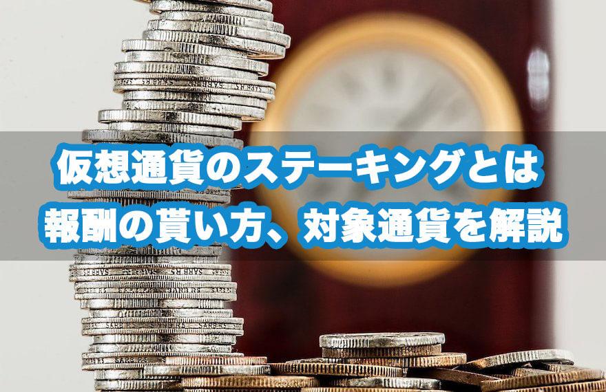 仮想通貨,ステーキングとは
