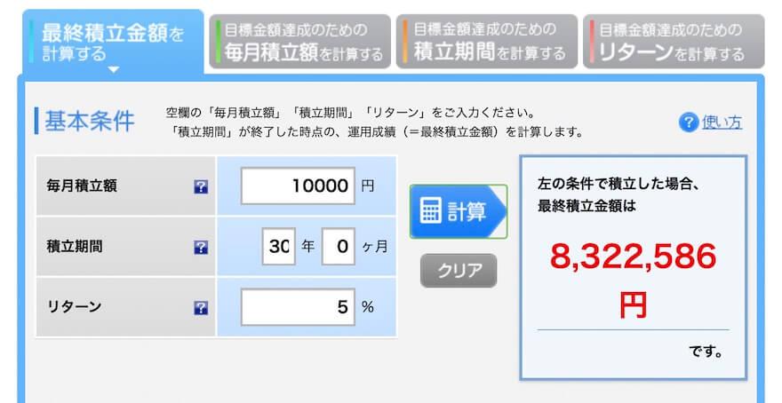 1万円,積立投資