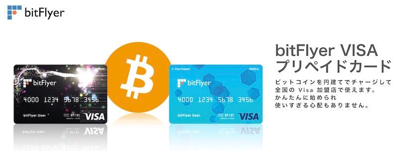 bitFlyer VISA プリペイドカード