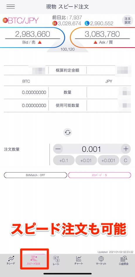 DMMビットコイン,アプリ