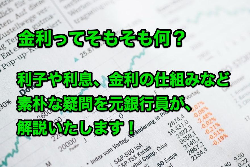 金利,金利とは,利息,利息とは,利率,利率とは,利子,利子とは,預金,借入,借金,国債,指標,目安,基準,固定,変動,固定金利,変動金利,銀行の金利,預貯金,普通預金,約定金利,約定,年利,年利率