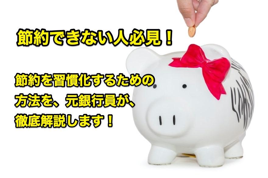 節約,貯金,貯蓄,できない,方法,どうやって,setuyaku,tyokin,方法,支出,削減,習慣,毎月