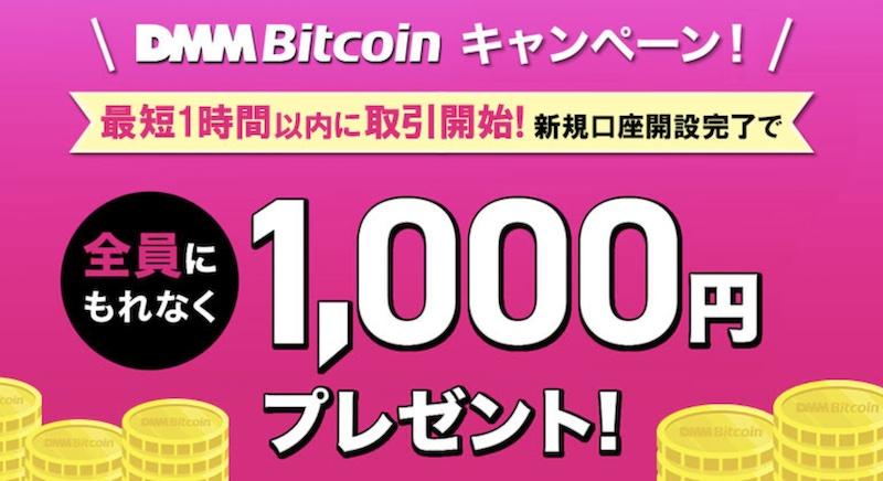 DMM Bitcoin,キャンペーン