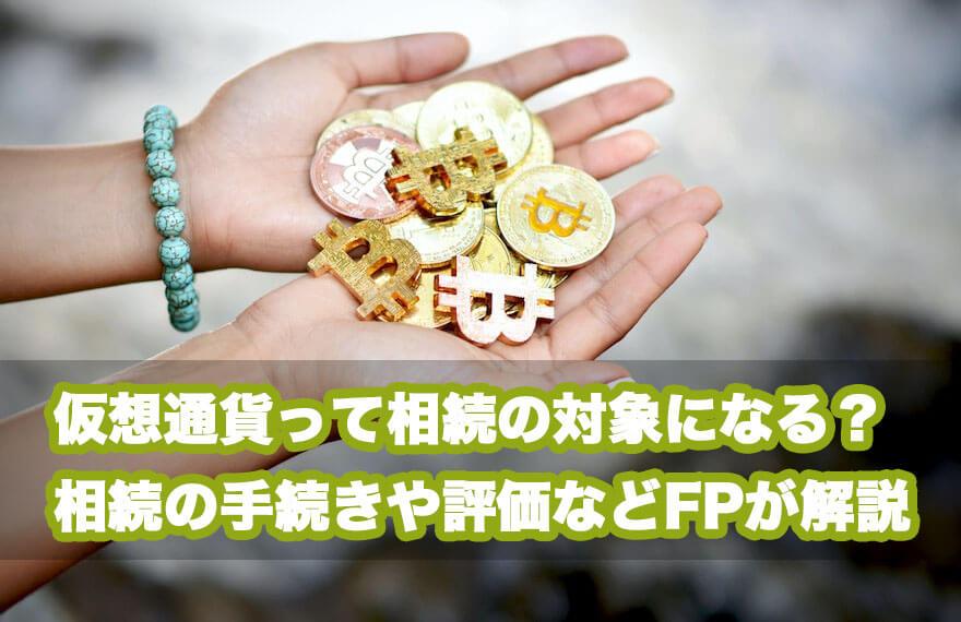 仮想通貨,相続