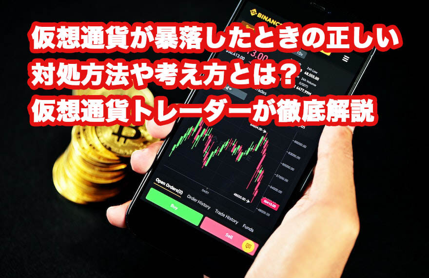 仮想通貨,暴落