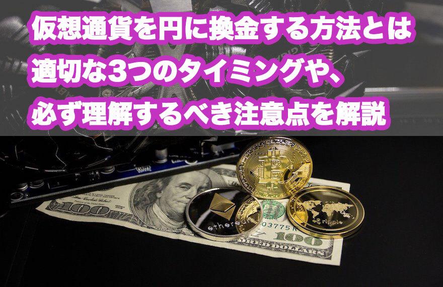 仮想通貨,換金