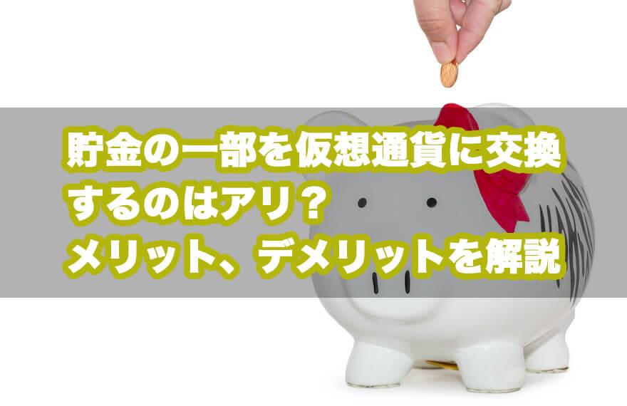 仮想通貨,貯金