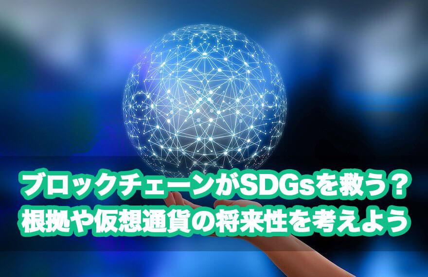 ブロックチェーン,SDGs